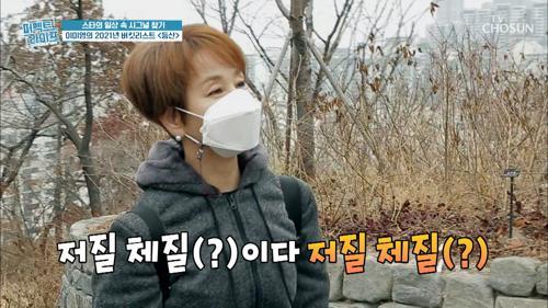 이미영의 ✦버킷리스트✧ 겨울 등산은 힘들어💦 TV CHOSUN 20210120 방송