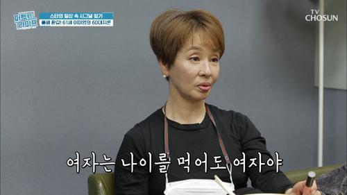 절친에게 털어놓는 60대 이미영의 속마음.. TV CHOSUN 20210120 방송