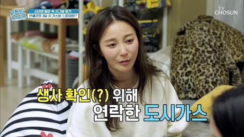 이게..실화라니 프로 배달러 안혜경의 배달 사랑♡ TV CHOSUN 210127 방송