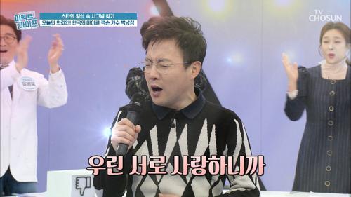 ★전설이 나타났다☆ 원조 댄싱킹 박남정🕺🏻 TV CHOSUN 210203 방송