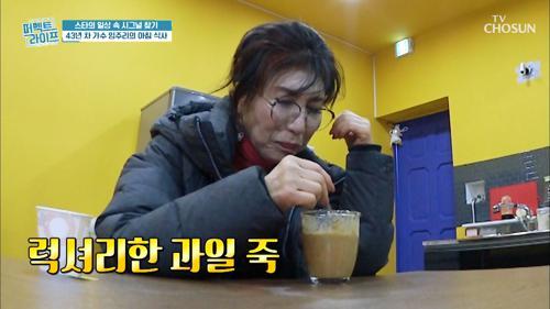 영양 궁합 GOOD~! 임주리표 럭셔리 과일 죽🍎 TV CHOSUN 20210210 방송