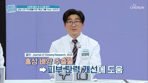 '홍삼 오일' 피부 나이 역주행 시키는 비법! TV CHOSUN 20210210 방송