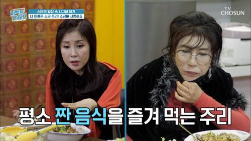 언니.. 그만ㅠㅠ 짠 음식 즐겨 먹는 소금 주리😅 TV CHOSUN 20210210 방송