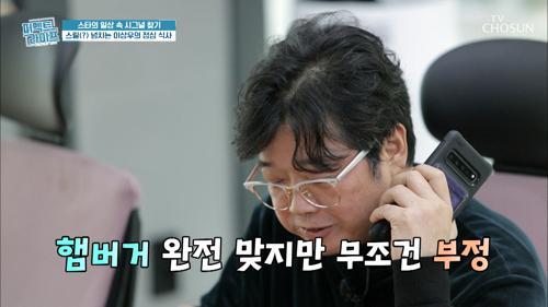 햄버거 먹다가 딱 걸린 이상우ㅋㅋ ft. 선한(?) 거짓말 TV CHOSUN 20210217 방송