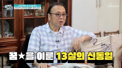 ⋄개봉 박두⋄ 10살 차이 연상연하 김민정♡신동일의 러브스토리 TV CHOSUN 20210505 방송
