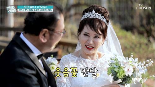 행복한 시간을 남기고픈 사랑꾼 남편 깜짝 이벤트 TV CHOSUN 20210505 방송