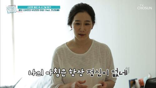 반려동물만 6마리👍🏻 배우 김하영의 우당탕탕 모닝루틴👍🏻 TV CHOSUN 20210512 방송