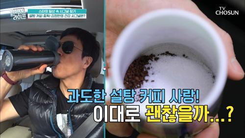 설탕 과다 섭취 시 안 좋은 콜레스테롤↑ 좋은 콜레스테롤↓😨 TV CHOSUN 20210616 방송