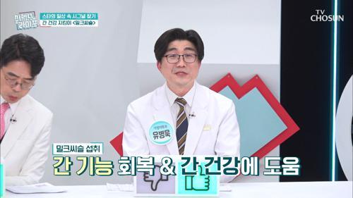 섭취 시 건 건강 기능 유지에 도움주는 ❛밀크 씨슬❜ TV CHOSUN 20210616 방송