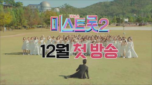 내일은 미스트롯 2 12월 첫 방송!