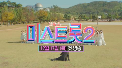 12월 17일 목요일 〈내일은 미스트롯2〉 첫 방송!