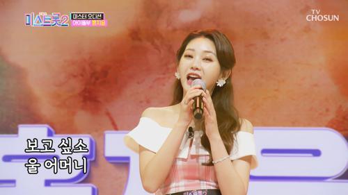 홍지윤 '엄마 아리랑'♬ 첫 소절부터 ⧙소름 쫘-악⧘