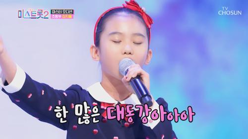 리틀 송가인 김지율 탄생👧🏻 '한 많은 대동강'♪
