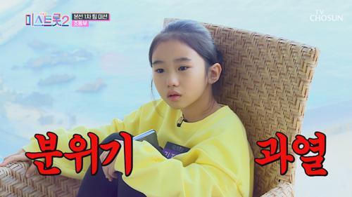 초등부 팀미션 노래 선곡...맹연습! TV CHOSUN 210107 방송