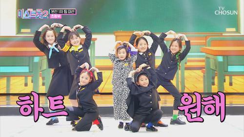 귀여움 완뽕😍 수빈이네 일곱자매들 '하니 하니' ♪ TV CHOSUN 210107 방송