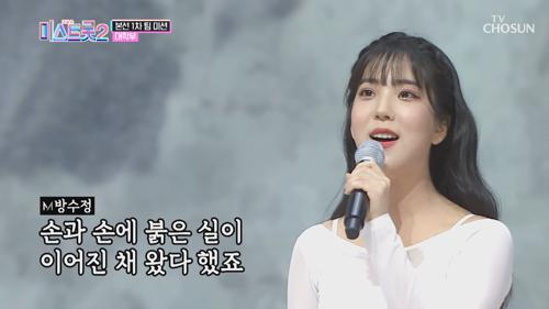 마리아리 쓰리쓰리 '홍연'♪ 곱디 고운 대학부😍 TV CHOSUN 20210107 방송
