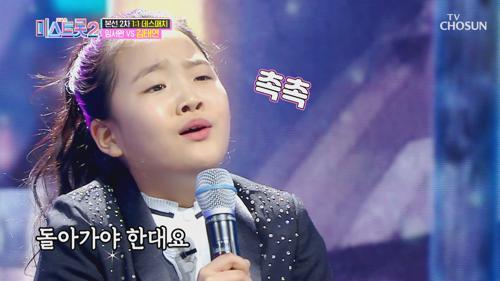 김태연 '간대요 글쎄'♫ 9살 감성 맞나요😍? TV CHOSUN 20210114 방송