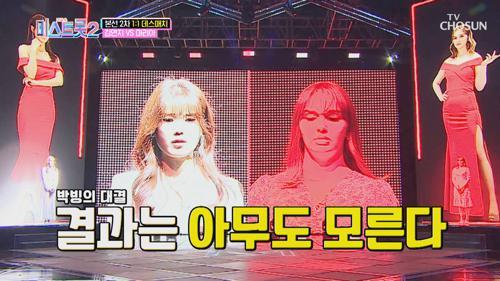 박빙의 승부⚡ 트롯 국제 대결 승자는? TV CHOSUN 20210114 방송