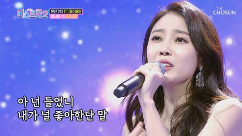 김사은 '진짜 진짜 좋아해(심수봉ver.)'♫ 비장의 무기 등장!! TV CHOSUN 20210114 방송
