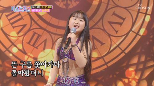 긍정에너지 뿜!뿜!😆 벨리트롯 김수빈 '고장난 벽시계'♪ TV CHOSUN 210114 방송