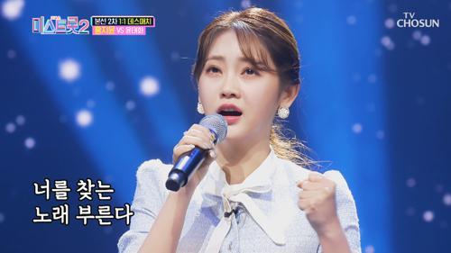 '추억의 소야곡' ♬ 홍지윤 칼🔪 갈았다! TV CHOSUN 210114 방송
