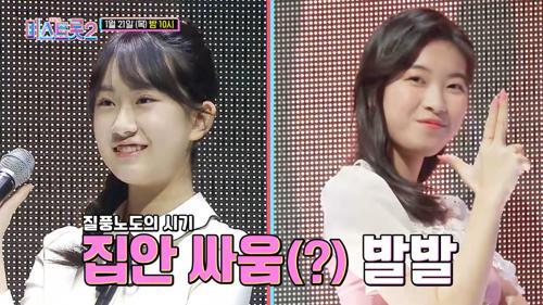 [선공개] 15살 트롯 영재 vs 트롯 1등급, 중고등부 집안 싸움(?) TV CHOSUN 20210121 방송