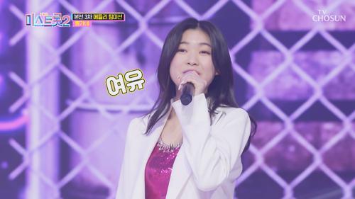 '평행선'♪ 뽕가네 고음에 내 마음은 이미 뿅가요~♥ TV CHOSUN 210128 방송