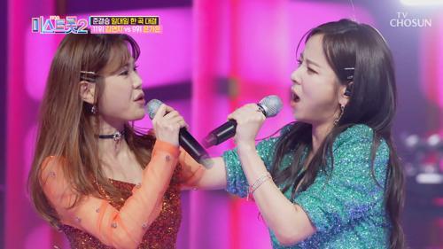 무대 찢었다☆ 끝없이 올라가는 역대급 고음 대결↗ '사랑아'♪ TV CHOSUN 210218 방송