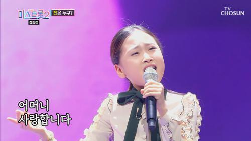 '어머니' ♪ 다현이가 바치는 진한 효심.. TV CHOSUN 210304 방송