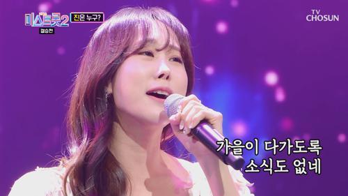 '물레방아 도는데'♫ 속이 뻥↗ 뚫리는 김의영의 무대 TV CHOSUN 210304 방송