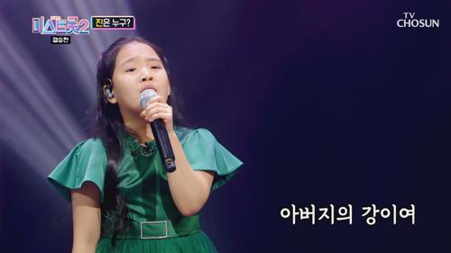 김태연 '아버지의 강'♬ 매 구절마다 ⧙소름 쫘-악⧘ TV CHOSUN 210304 방송