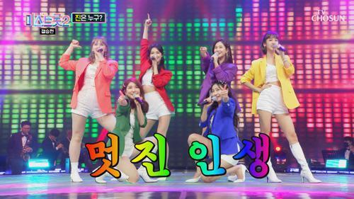 일곱 빛깔 흥 파티🌈 미스 레인보우 '멋진 인생'♬ TV CHOSUN 210304 방송
