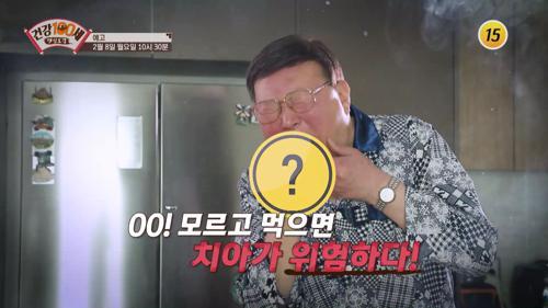 치아 건강을 사수하라!_명심보감 25회 예고 TV CHOSUN 210208 방송