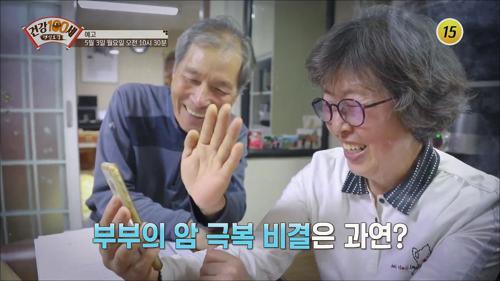부부의 암 극복 비결은 과연?_명심보감 37회 예고 TV CHOSUN 2100503 방송