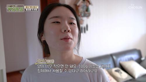 ✦황금똥✧ 약이 되는 대변의 비밀~