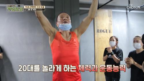 체력왕💪🏻 근육맨의 신체 나이는? #광고포함