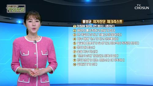 ▸뚱보균◂ 자가진단 테스트✓ #광고포함