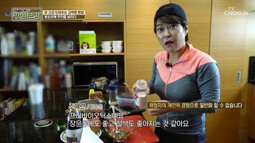 조혜련 건강 비법 ❛프리바이오틱스❜ #광고포함