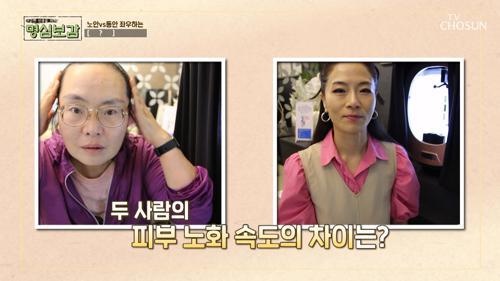 노안과 동안의 차이를 결정하는 ❛이것❜ #광고포함