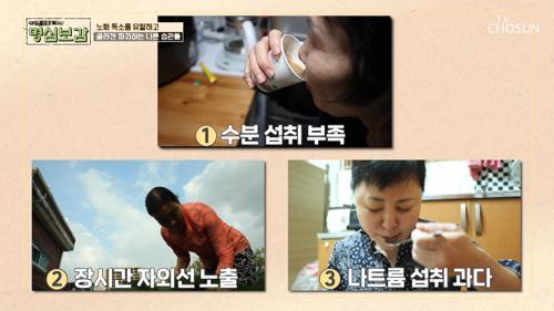 노화 촉진되는 나쁜 습관 ✓ #광고포함