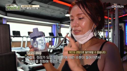 '갱년기·불면증' 타파한 비법 공개 #광고포함