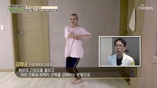 35kg 감량 도움 준 『복부 트위스트 운동』 #광고포함