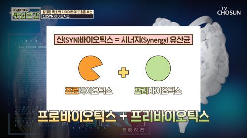 장내 유익균 증식 촉진하는 '신바이오틱스' #광고포함