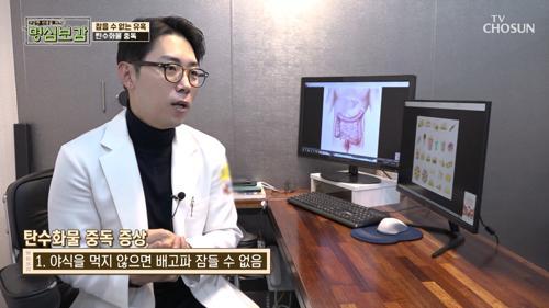 『탄수화물 중독 증상』 체크하기 ✓ #광고포함