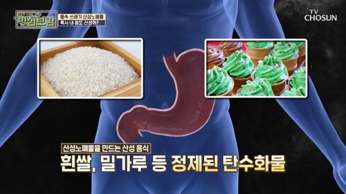 몸의 산도 균형 깨는 원인.. '식습관' #광고포함