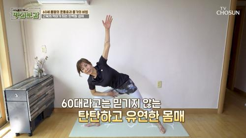 60대 몸짱 요가 강사가 알려주는 생활 속 운동 TIP↗