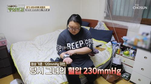 장기 사이사이에 쌓인 ▶묵은 살◀ 높은 혈압 원인!!