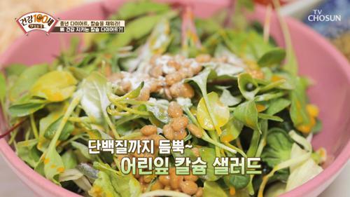 뼈 튼튼💪 뼈 건강·다이어트 밥상 #광고포함