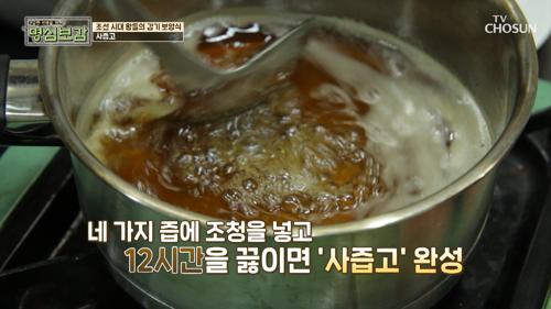 조선시대 왕들의 감기 보양식 '사즙고'