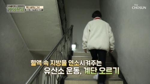 깨끗한 혈관 관리 비법 大공개 #광고포함